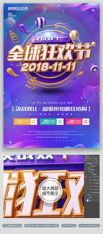 全球狂欢节商场双11海报
