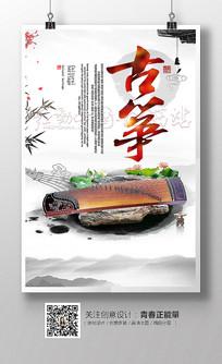 水墨中国风古筝宣传海报