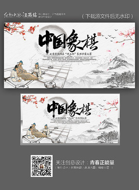 水墨中国象棋文化宣传海报