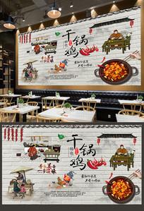 特色美食干锅鸡背景墙