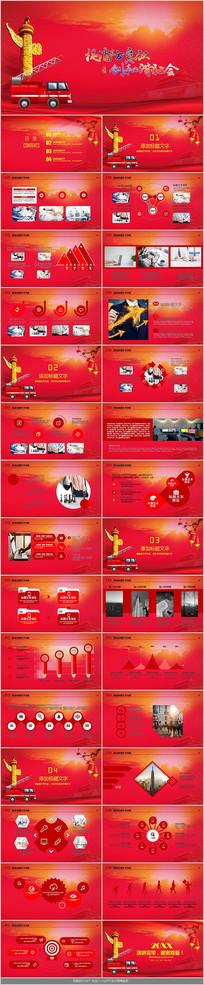 消防大队消防安全PPT模板