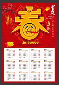 2019猪年挂历日历模板