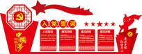 高端红色入党誓词文化墙