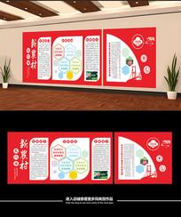 红色大气新农村文化墙
