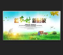 清新新农村新形象宣传展板