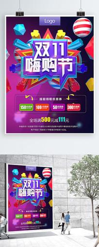 双十一光棍节全球狂欢促销海报