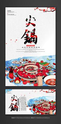 水彩火锅宣传海报设计