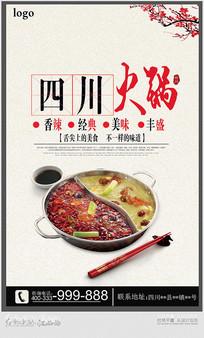 四川火锅海报