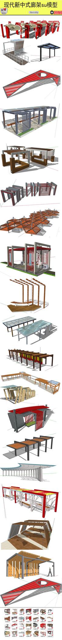 新中式廊架设计模型