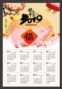 中国风2019猪年挂历