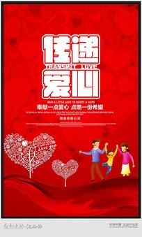 传递爱心公益海报