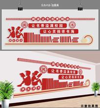 红色校园文化墙走廊文化设计