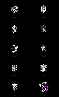 家10个艺术字体设计