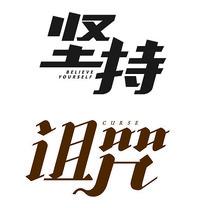 坚持诅咒艺术字体设计
