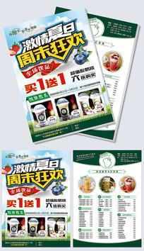 冷饮奶茶店促销活动宣传单