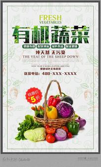 绿色有机天然蔬菜促销海报