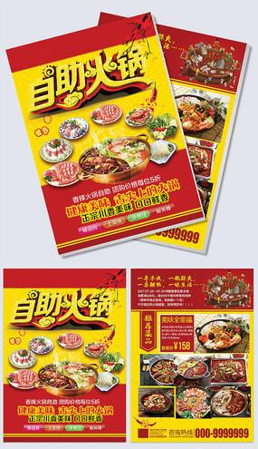 美味自助火锅菜单宣传单