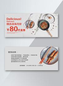 日系小清新餐饮代金券设计