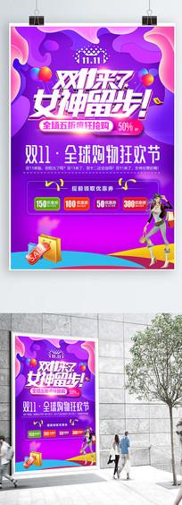 双十一光棍全球狂欢促销海报