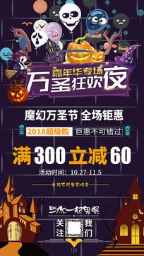 西方传统节日万圣节宣传海报