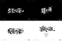 星晨大海4个艺术字体设计