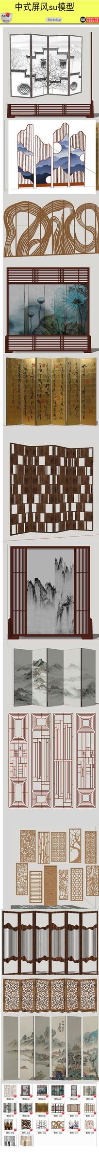 新中式屏风隔断模型