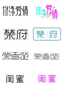 修练爱情荣府字体设计
