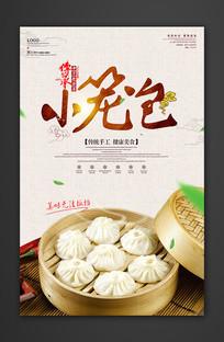 中国风小笼包海报设计