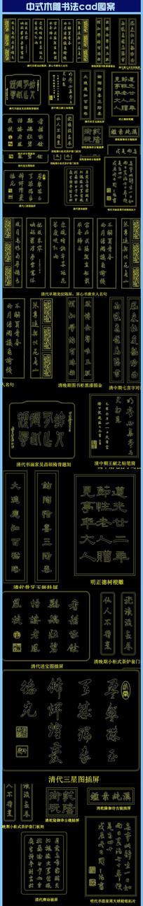 中式木雕书法cad图案