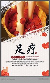 中医足疗宣传海报