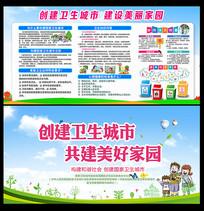 创建卫生城市宣传栏展板