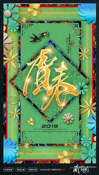 创意中式花纹2019猪年海报