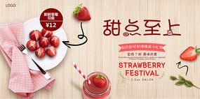 粉嫩草莓甜点背景板