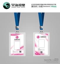 粉色清新简约时尚工作证模板