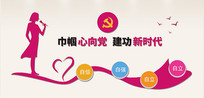 妇女之家社区公益服务文化墙