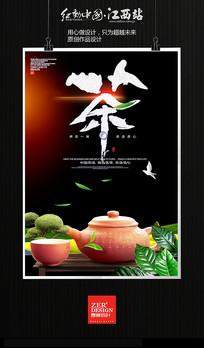 简洁茶道文化海报设计