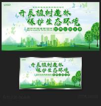 绿色清新保护环境宣传展板