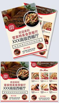美食西餐厅菜单宣传单
