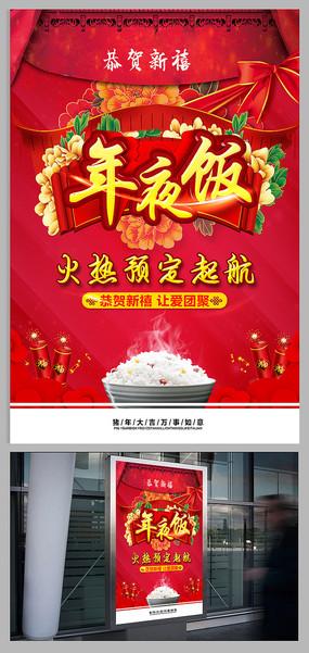 年夜饭宣传广告海报图片