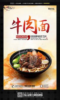 牛肉面餐饮宣传海报