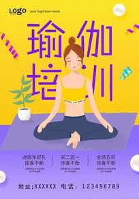 瑜伽培训广告海报