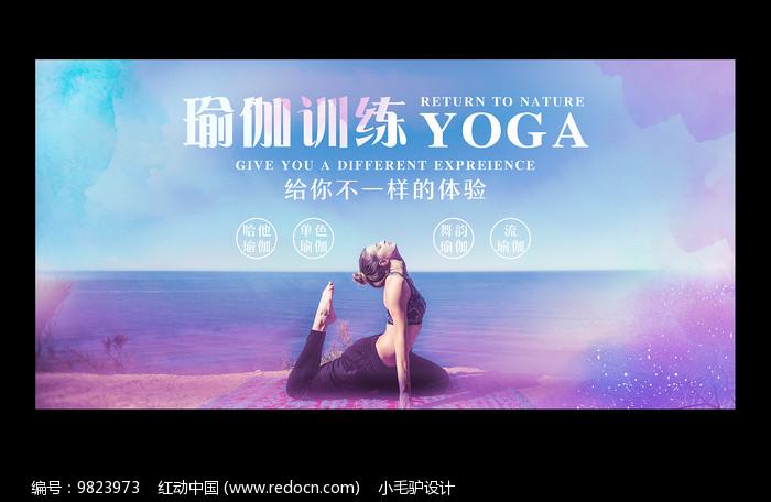 水彩风瑜伽运动宣传海报图片