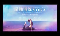 水彩风瑜伽运动宣传海报