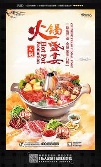 特色火锅美食海报