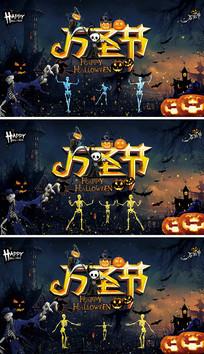 万圣节主题背景视频骷髅跳舞