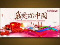 我爱你中国中国风展板