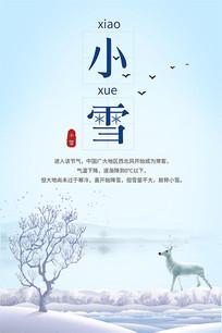 小雪二十四节气海报设计