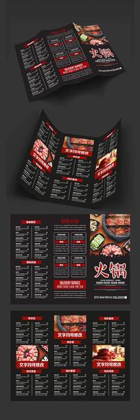 餐饮火锅三折页菜单菜谱