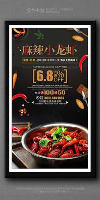 创意麻辣小龙虾美食节海报