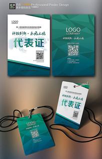 会议工作证参展证代表证胸牌